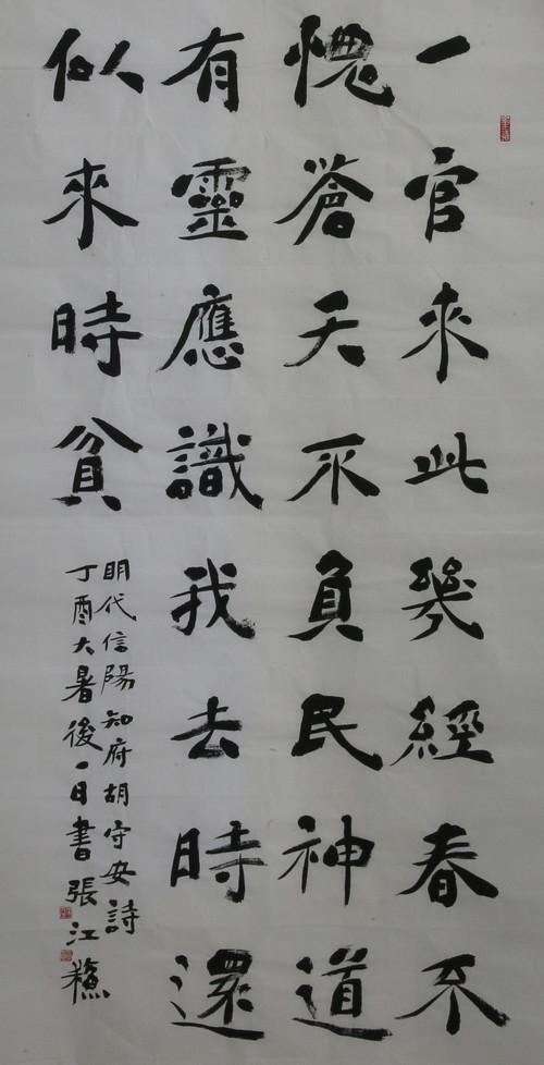 明代信阳知府胡守安诗 张江苏.jpg