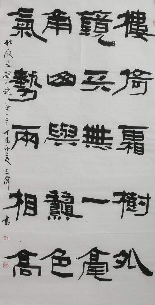 长安秋望 胡志伟.jpg